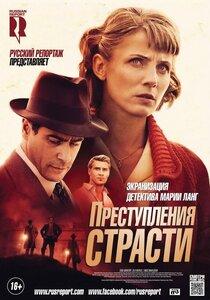 Постер к фильму Преступления страсти