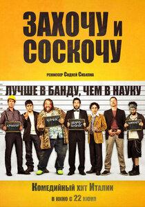 Постер к фильму Захочу и соскочу