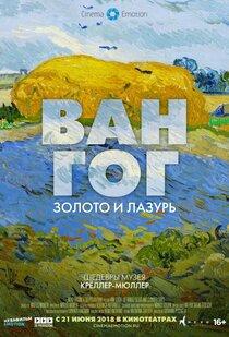 Постер к фильму  Ван Гог: Золото и лазурь