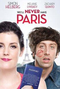Постер к фильму Не видать нам Париж, как своих ушей