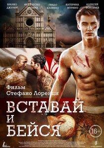 Постер к фильму Вставай и бейся