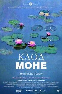Постер к фильму Клод Моне: Магия воды и света