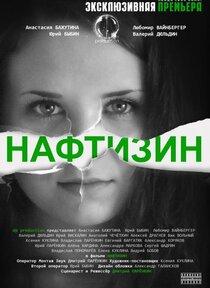 Постер к фильму Нафтизин