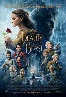 Постер к фильму Красавица и чудовище