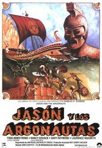 Язон и аргонавты