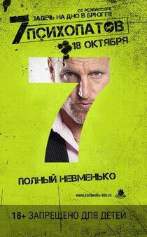 Постер к фильму Семь психопатов