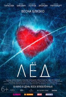 Постер к фильму Лёд