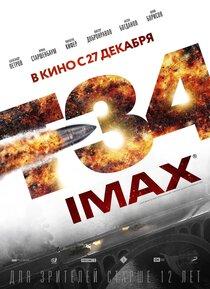 Постер к фильму Т-34