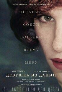 Постер к фильму Девушка из Дании