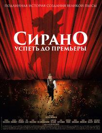 Постер к фильму Сирано. Успеть до премьеры