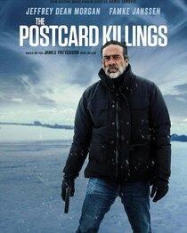 Убийцы по открыткам