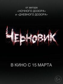 Постер к фильму Черновик