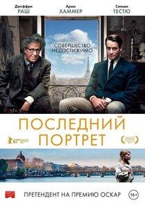 Постер к фильму «Последний портрет»