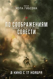 Постер к фильму «По соображениям совести»