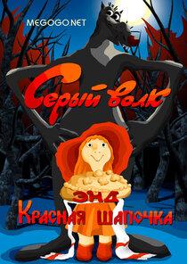 Серый волк & Красная шапочка