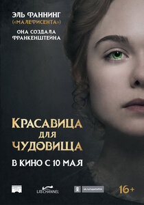 Постер к фильму Красавица для чудовища