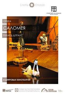 Постер к фильму Саломея