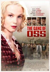Постер к фильму Опасная банда