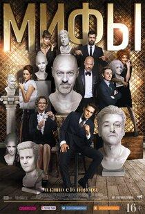 Постер к фильму «Мифы»