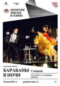 Постер к фильму TheatreHD: Золотая Маска: Барабаны в ночи