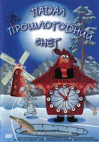 Постер к фильму Падал прошлогодний снег