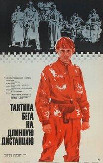 Постер к фильму Тактика бега на длинную дистанцию