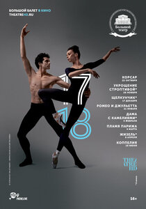 Постер к фильму TheatreHD: Коппелия