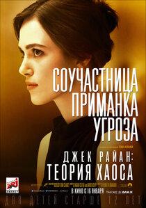 Постер к фильму Джек Райан: Теория хаоса