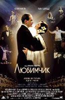Постер к фильму Любимчик