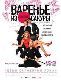 Постер к фильму Варенье из Сакуры