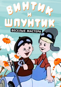 Винтик и Шпунтик – веселые мастера