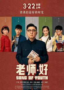 Постер к фильму Песня молодости