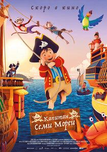 Капитан семи морей
