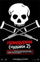 Постер к фильму Придурки (Чудаки 2)