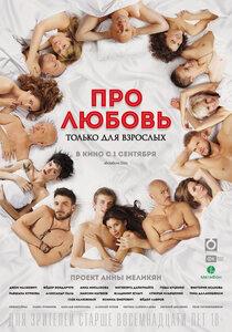 Постер к фильму «Про любовь. Только для взрослых»