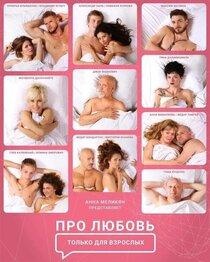 Постер к фильму Про любовь. Только для взрослых
