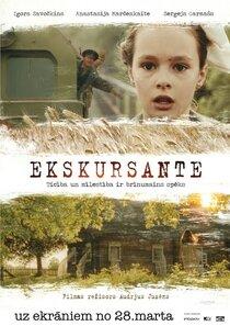 Постер к фильму Экскурсантка