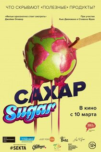Постер к фильму «Сахар»
