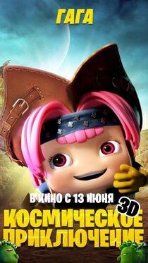 Постер к фильму Космическое приключение