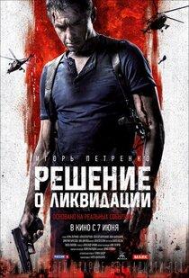 Постер к фильму «Решение о ликвидации»