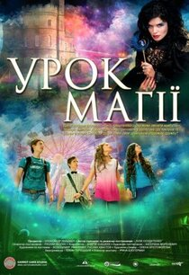 Постер к фильму Урок магии