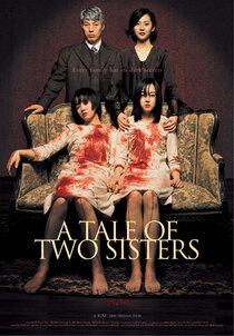 Постер к фильму История двух сестер