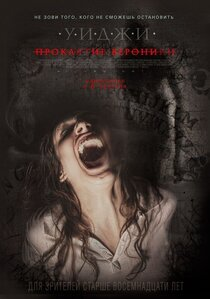 Постер к фильму «Уиджи: Проклятие Вероники»