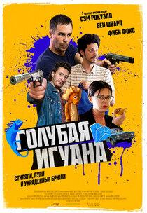 Постер к фильму Голубая игуана