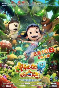 Постер к фильму Приключения Маши в Стране Чудес