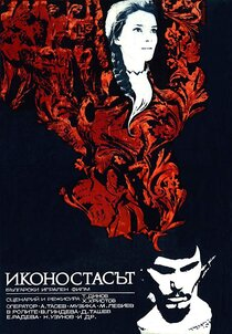 Постер к фильму Иконостас