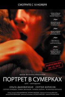 Постер к фильму Портрет в сумерках