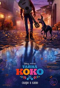Постер к фильму Тайна Коко