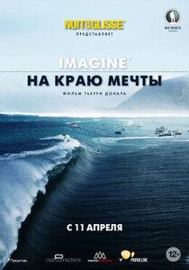 Постер к фильму На краю мечты