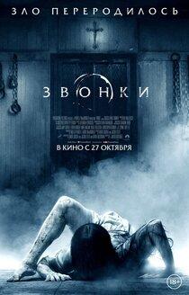 Постер к фильму Звонки